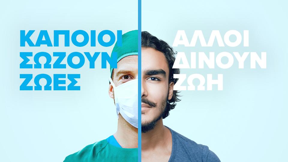 Γιατρός και δότης σπέρματος της Cryos ενώνονται– Κάνε δωρεά σπέρματος στην Κύπρο
