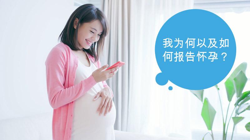 孕妇正在在线注册其通过 Cryos 捐献者精子怀孕的情况